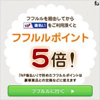 ba_fufururu_p5w300