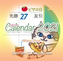 ミャウ猫カレンダー